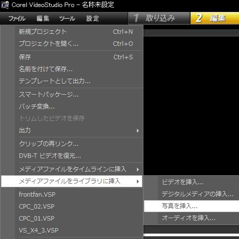 メニューからファイル>メディアファイルをライブラリに挿入>写真を挿入
