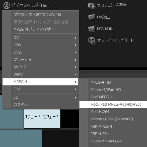 今回はYoutubeへアップロードするのでiPod/iPad MPEG-4(640x480)で作成してみます