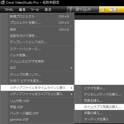 ファイル>メディアファイルをタイムラインに挿入>タイムラプス写真の挿入