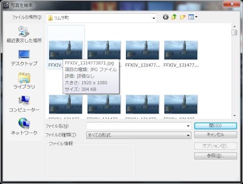 タイムラプス写真を選択して開く、私は1つのフォルダーにまとめておいたのでCTRL+Aで全選択して開きました