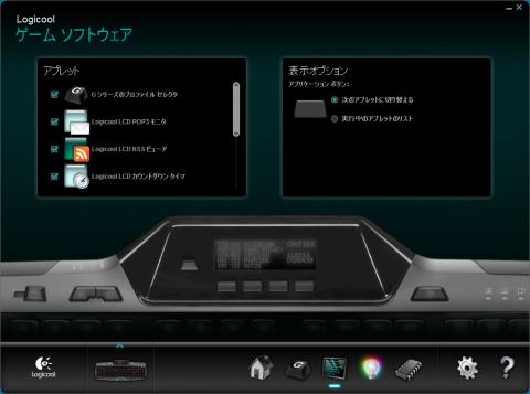 LCD ディスプレイのカスタマイズ