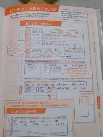 おつきあいノート_2.jpg