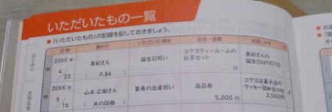 おつきあいノート_7.jpg