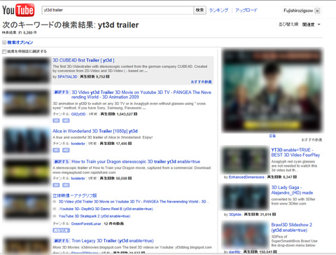 3Dに対応したYouTube動画は、「yt3d」というキーワードで検索できます。