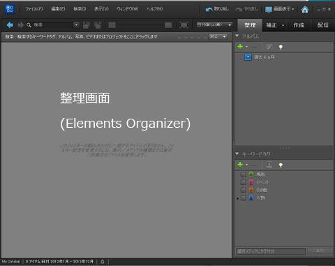 写真整理や簡易補正、フォトブックなどの作品制作ができます。