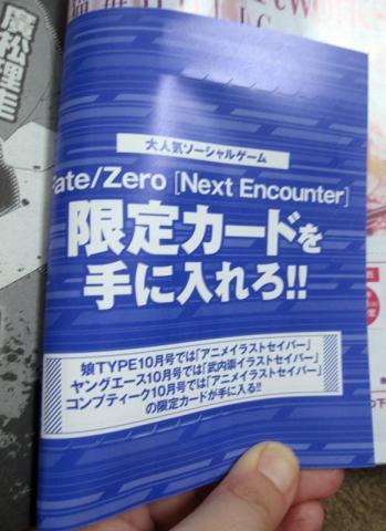 付録でFate/Zeroソーシャルゲームのカードがついていましたが