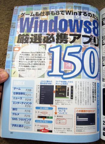 わたしがWindows8を手にする日が来るのかしら…。