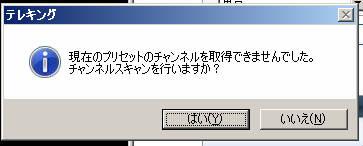 チャンネルスキャン