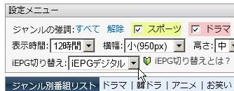 iEPGデジタルであることを確認