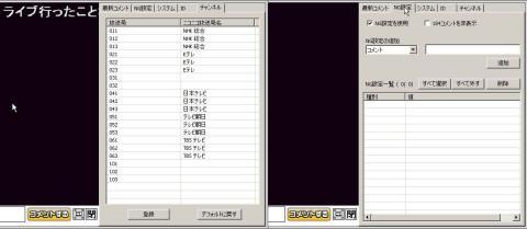 最新コメントタブ  NG設定タブ.jpg