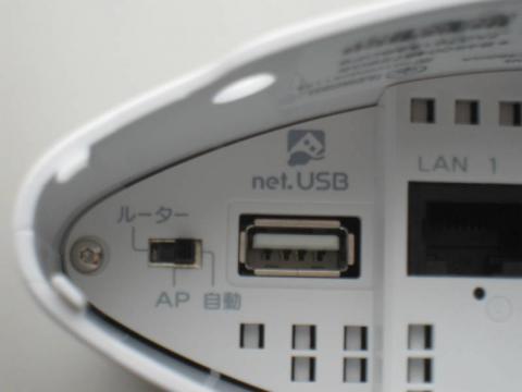 モード切替SWと、net.USBポート