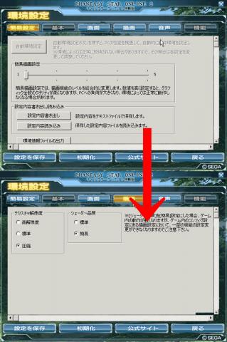 簡易設定(1):描画(圧縮・簡易) (C)SEGA