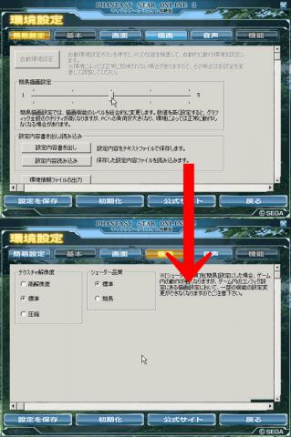 簡易設定(3):描画(標準・標準) (C)SEGA