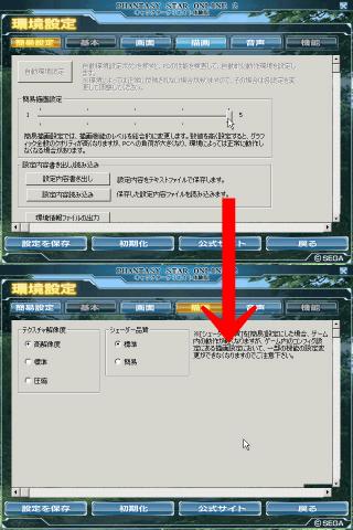 簡易設定(5):描画(高解像度・標準) (C)SEGA