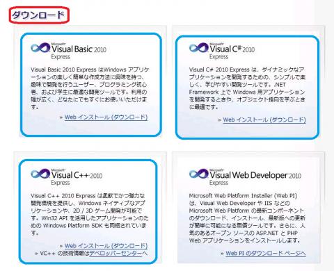 VisualStudioのダウンロード