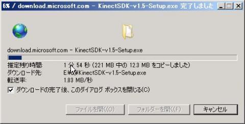 SDKのダウンロード中