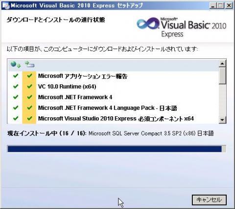 VB2010のインストール