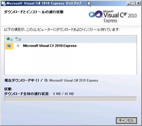 C#2010のインストール