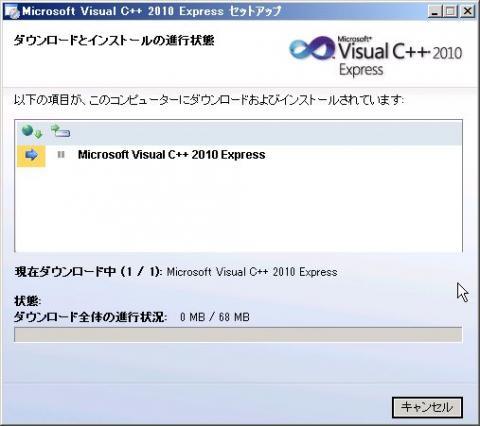 C++2010のインストール
