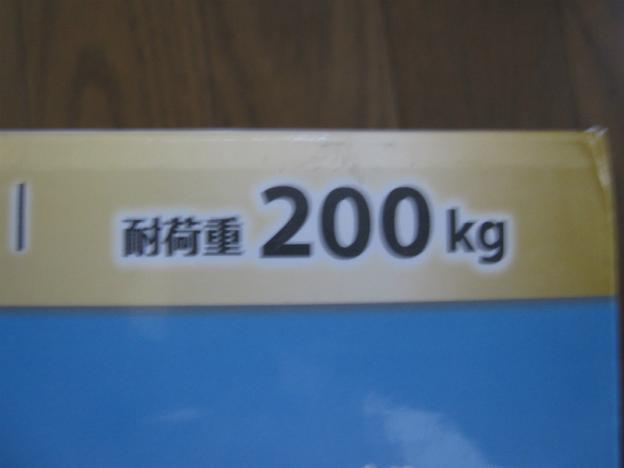 なんと、最大荷重200Kg