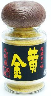 日本一辛い唐辛子で作られた「黄金」