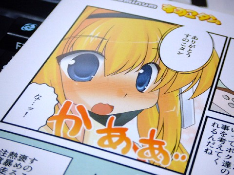 sunokotan_guide.jpg