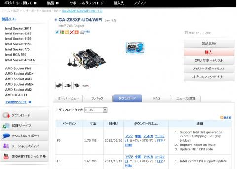 ギガバイトBIOSダウンロード画面