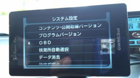 OBDを選択します