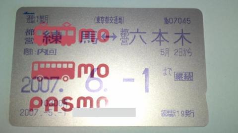 PASMO定期券
