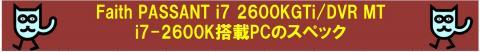 Faith PASSANT i7 2600KGTi/DVR MTについて
