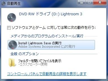 Install Lightroom 3exeの実行