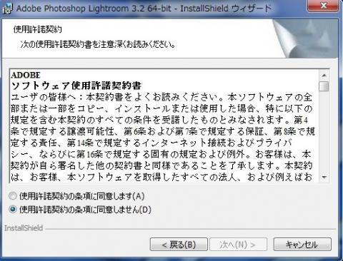 ADOBEソフトウェア使用許諾契約書