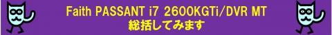 PASSANT i72600KGTi/DVR MTを使用しての総括をしてみますね