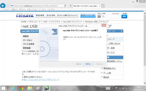 I・O DATA net.USBをインストールします