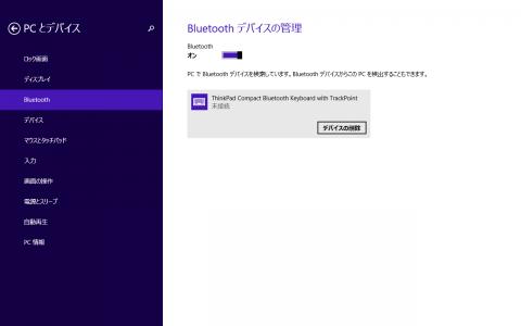 Bluetoothキーボードのペアリング設定