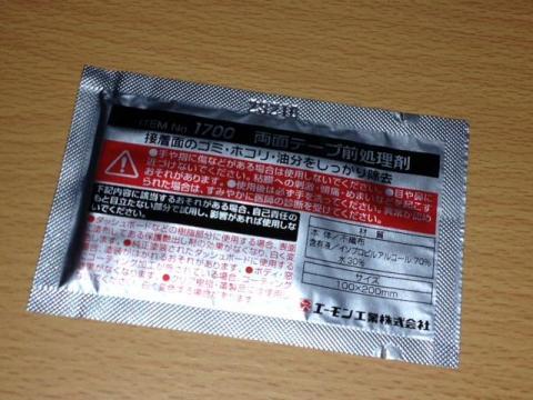 両面テープを貼る前に接着面の汚れをふき取る前処理剤
