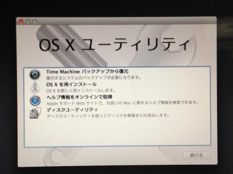 OSXユーティリティーを使います