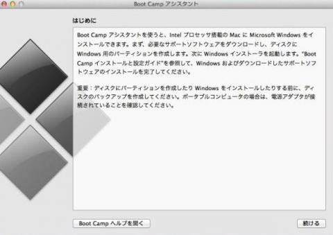 Boot Campを使いWindows7を同居させます