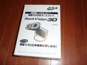 RockVision3D-2