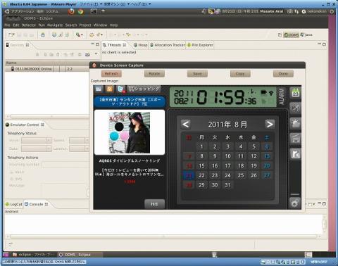 VMware上のubuntuでandroidSDK