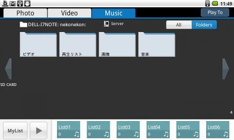 i7ノートのWMPによって分類されたフォルダが表示されます