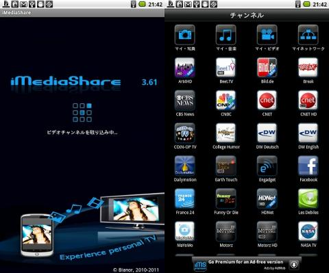 iMediaShare にはフリーと有料版がある
