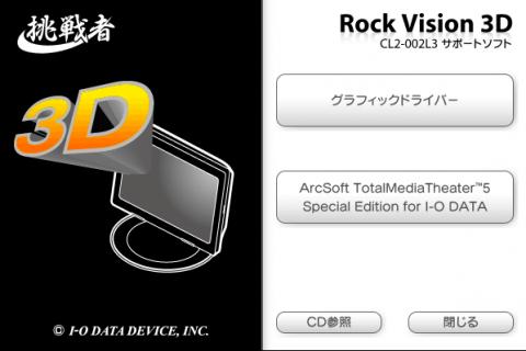 付属CDによるソフトのインストール