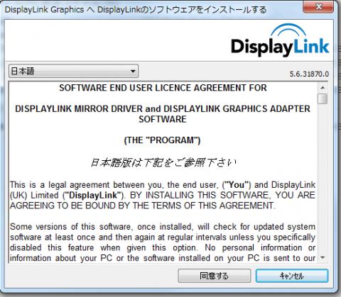 グラフィックドライバー「DisplayLink Core Software」のインストール