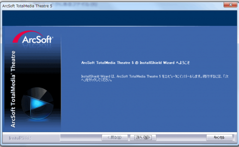 「ArcSoft TotalMediaThater5 Special Edition for I-O DATA」のインストール