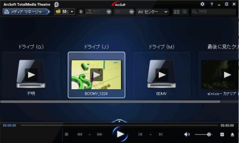 DVDドライブにDVDを挿入するとタイトルが表示されるので、選択してクリックします。