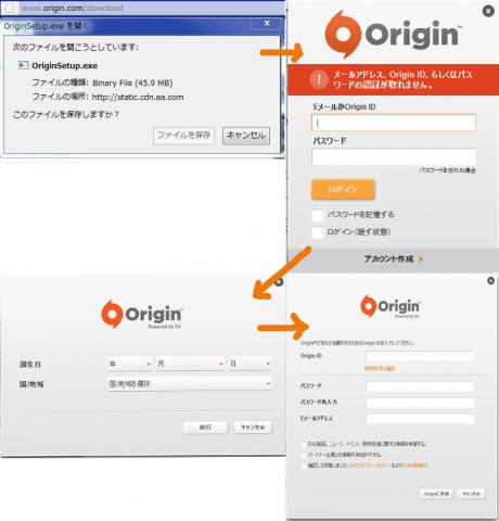 Originクライアントのダウンロード→インストール→アカウントの作成