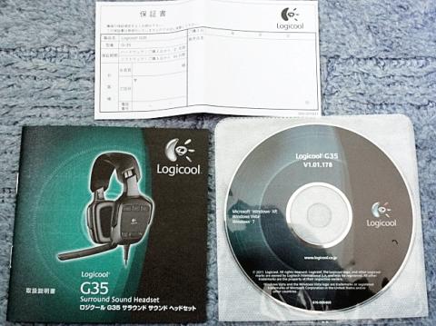保証書と取扱説明書とソフトウェアCD