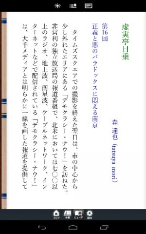 電子書籍アプリ Kinoppy