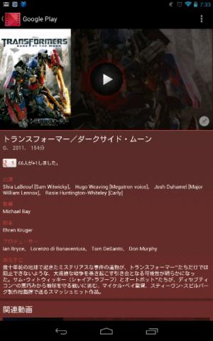 プリインストール「トランスフォーマー/ダークサイド・ムーン」HD日本語字幕版